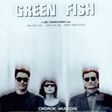 초록물고기